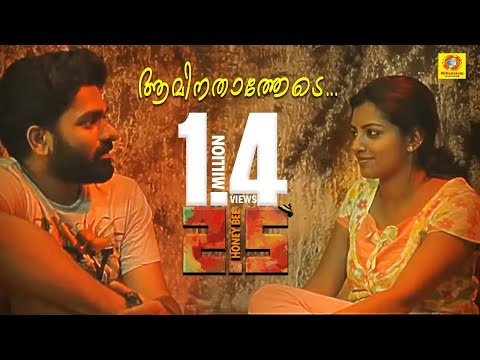 Honey Bee 2.5 Official Video Song | Aminathatha | Askar Ali & Lijo Mol | Shyju Anthikad | Lal