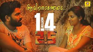 Honey Bee 2.5 Official Video Song | Aminathatha | Askar Ali & Lijo Mol | Shyju Anthikad | Lal