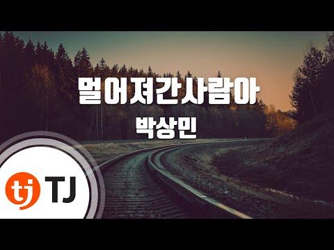 [TJ노래방] 멀어져간사람아 - 박상민 / TJ Karaoke