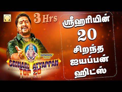ஸ்ரீஹரியின்-20-சிறந்த-ஐயப்பன்-பாடல்கள்-|-srihari-top-20-ayyappan-hits