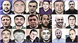 Воры в законе - Азербайджанцы.