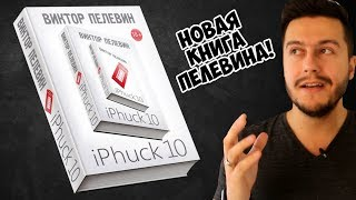 Виктор Пелевин — «iPhuck 10». Читать ли книгу?