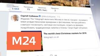Смотреть видео Москва попала в список городов с лучшими в мире рождественскими ярмарками - Москва 24 онлайн