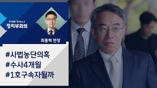 [정치부회의] 임종헌 '1호 구속자' 될까…시험대 오른 사법부