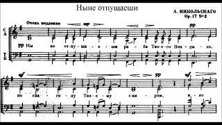 ''Ныне отпущаеши'' А. Никольский ор. 17, №2