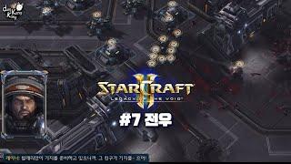 [스타크래프트2] 공허…