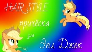 Прически Пони Хаирстайлинг Выпуск №2 Как сделать прическу для пони Эпл Джек