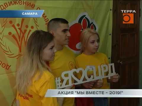 """Новости Самары. Акция """"Мы вместе - 2019!"""""""