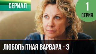 ▶️ Любопытная Варвара - 3 сезон 1 серия - Детектив | Фильмы и сериалы