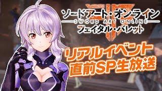 『SAO フェイタル・バレット』最新情報生放送その5