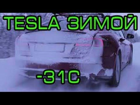 обзор тесла автомобиль зимой