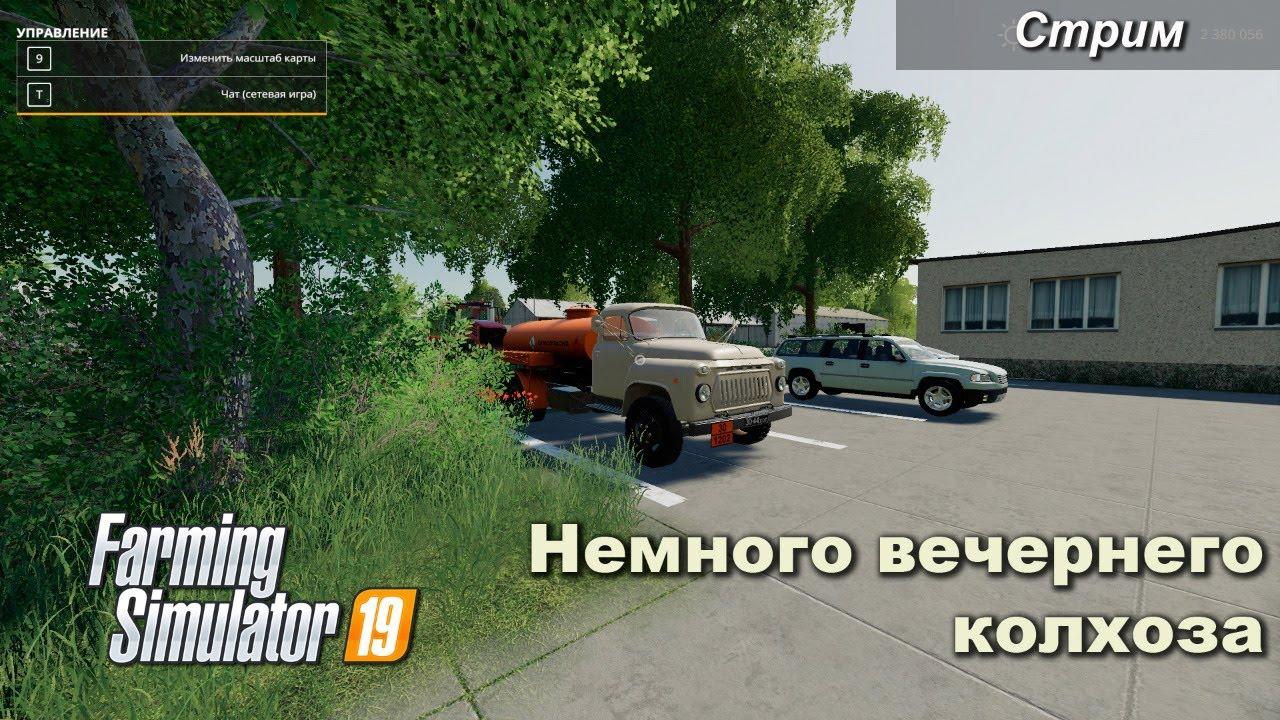 Farming Simulator 19 Немного вечернего колхоза