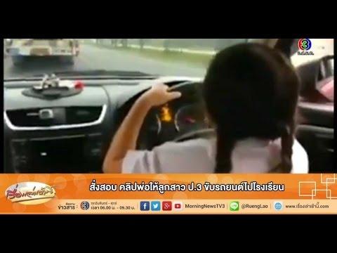เรื่องเล่าเช้านี้ สั่งสอบ คลิปพ่อให้ลูกสาว ป.3 ขับรถยนต์ไปโรงเรียน (03 ธ.ค.57)