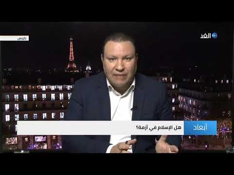 هل الإسلام في أزمة؟
