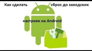 видео Сброс Android до заводских настроек