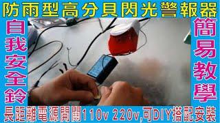 防雨型高分貝閃光警報器,長距離電源開關110v 220v,可DIY搭配安裝成,個人自我安全鈴簡易教學,不用時可以來遙控電風扇