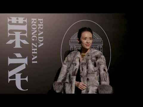 Prada Rong Zhai - The Atmosphere