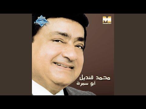 Mohamed Kandel Talat Salamat Audio محمد قنديل ثلاث سلامات Youtube