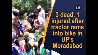 3 dead 1 injured after tractor rams into bike in UP's Moradabad