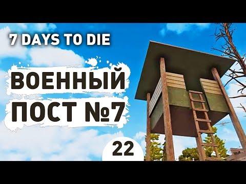 ВОЕННЫЙ ПОСТ №7! - #22 7 DAYS TO DIE ПРОХОЖДЕНИЕ