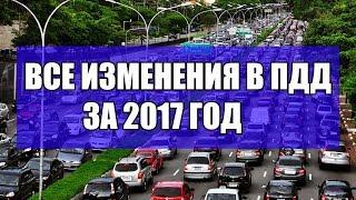 Все изменения в ПДД за 2017 год