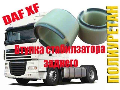 DAF 95 XF втулка заднего стабилизатора 0366351 | ДАФ грузовые автомобили ПОЛИУРЕТАН