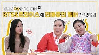 4월 컴백한 방탄소년단 & 트와이스 올해 역대급 대박난다!! BTS TWICE - 도시무당[광명암/수…