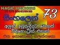 අලුත් අවුරුදු Card Trick Hacked - Sinhala