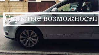 СЕКРЕТЫ Volkswagen Passat b7 b6 b8 cc, golf 6 7, Tuareg