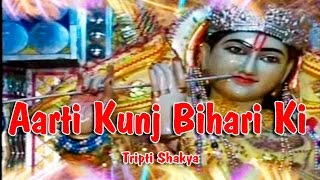 Aarti Kunj Bihari Ki (with Lyrics) | Hindi Devotional | by Tripti Shakya