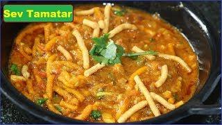 सेव टमाटर की सब्ज़ी बनाने का आसान तरीका | Sev Tamatar recipe | How to make Sev Tamatar