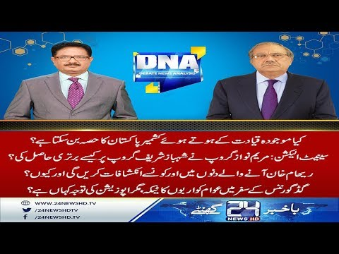 DNA | 5 Feb 2018 | 24 News HD