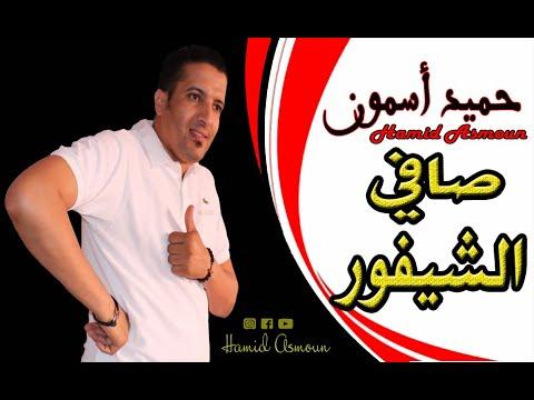 Hamid Asmoun-safi Achifour -EXCLUSIVE Video Clip)حميد أسمون - صافي الشيفور- (فيديو كليب