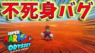 マグマを普通に歩くマリオwwこのバグやばいw【マリオオデッセイ】 thumbnail