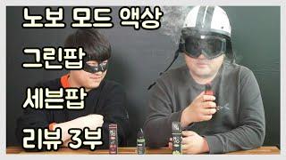 노보 모드액상 그린팝 세븐팝 리뷰 3부 무료나눔 &qu…