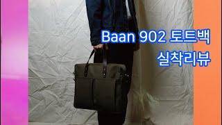 반브라운(BaanBro…