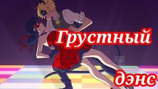 Клип Леди Баг и Супер Кот//Грустный дэнс//Artik & Asti//
