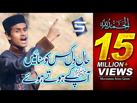 Haal e dil kisko sunaye - Muhammad Azam Qadri - Recorded & Released by Studio 5