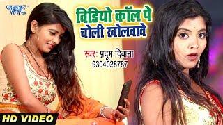 आगया भोजपुरी का सबसे मजेदार #वीडियो सांग 2020   Video Call Pe Choli Kholwave   Pradum Diwana