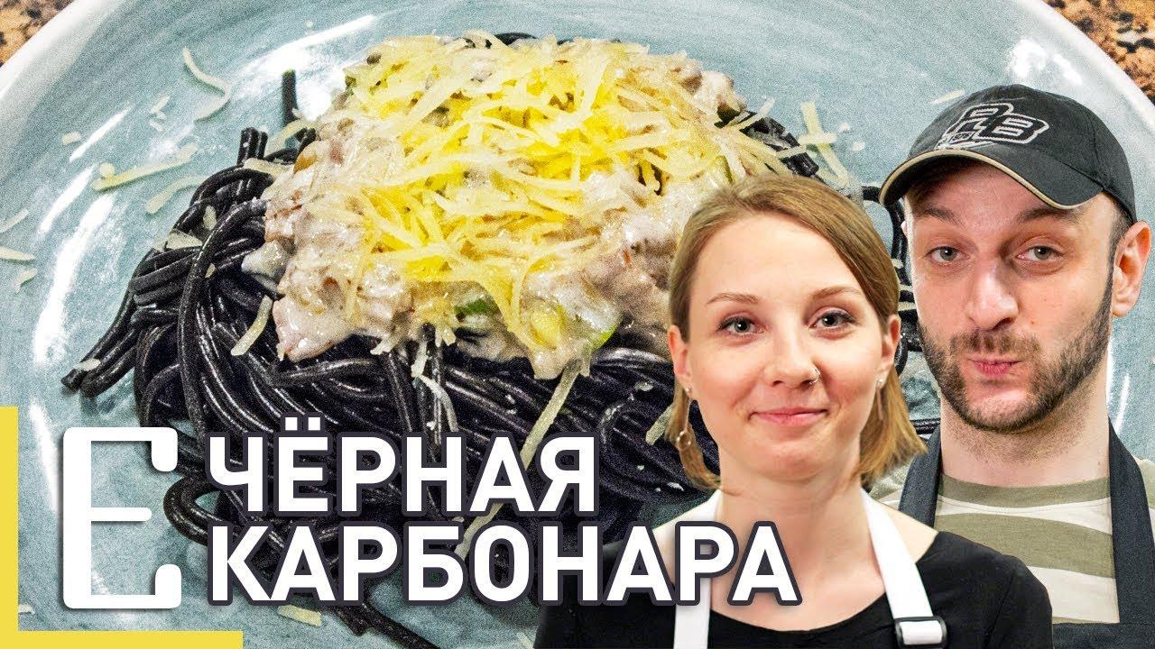 Чёрная паста со сливочным соусом —Чёрная Карбонара — рецепт Едим ТВ