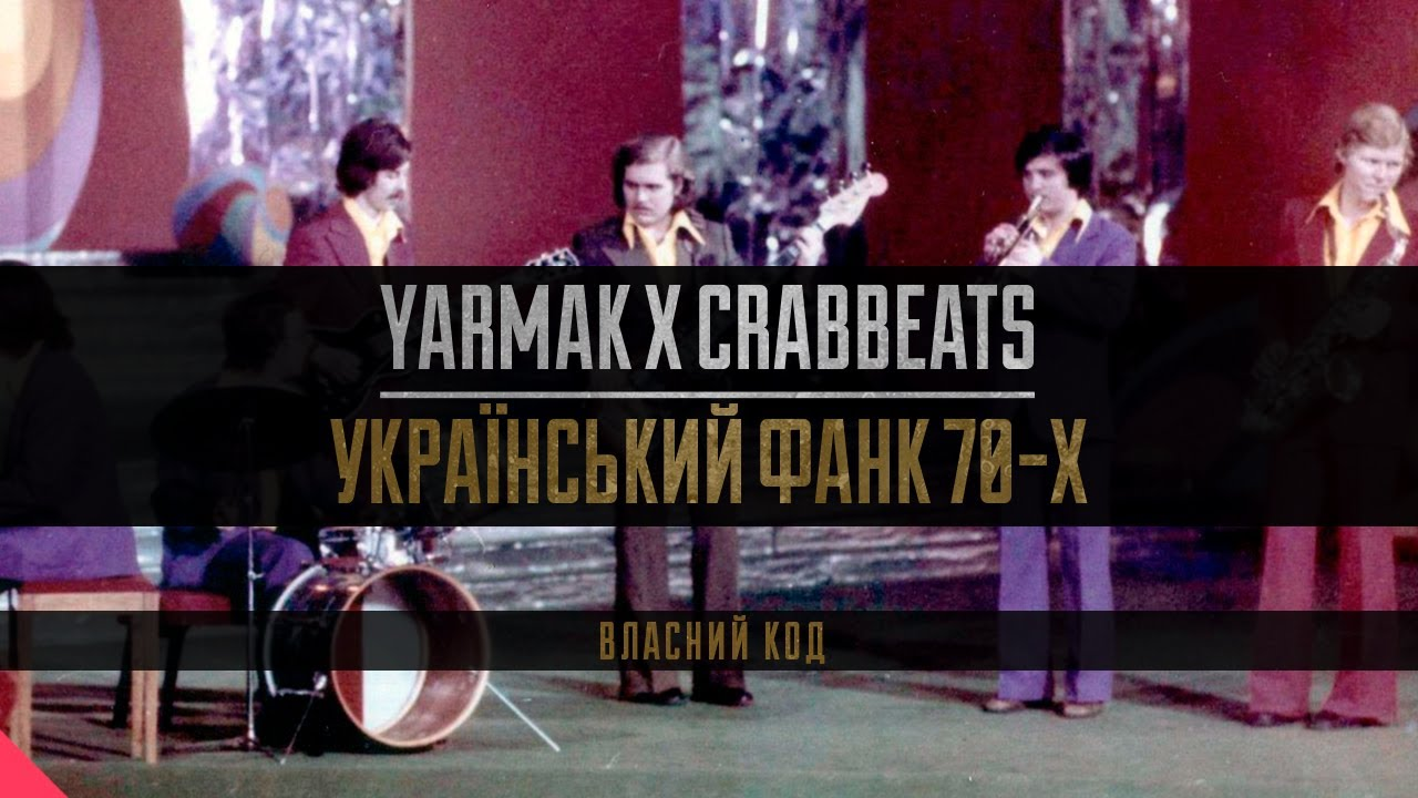 Download YARMAK - Український фанк 70-х.(Власний код)