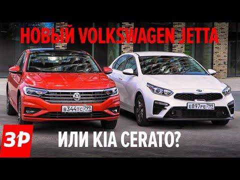 Новый Фольксваген ДЖЕТТА или КИА ЦЕРАТО? VW Jetta без DSG и Kia Cerato с автоматом