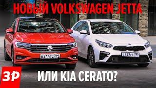 2020 VW Jetta без DSG vs Kia Cerato с автоматом