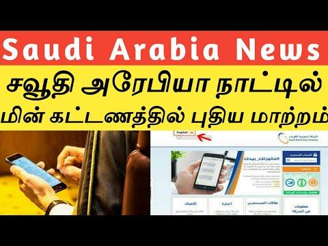 சவுதி அரேபியா நாட்டில் மின் கட்டணத்தில் புதிய மாற்றம் செய்யபட்டது|E-bill|Saudi Arabia news Tamil