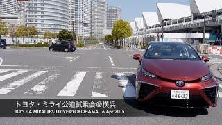 トヨタの燃料電池車ミライを公道で初試乗。果たして公道での印象は? 水...