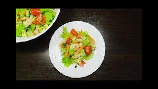 Очень вкусный овощной салат с креветками