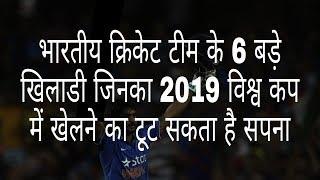 6 भारतीय खिलाड़ी जो 201 9 विश्व कप में नहीं खेलेंगे | India's players not play in the 2019 World Cup