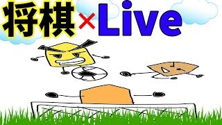 【Live】将棋民と応援するW杯『日本 × コロンビア』!!!(今日はサッカーメインです!)【2018/6/19】