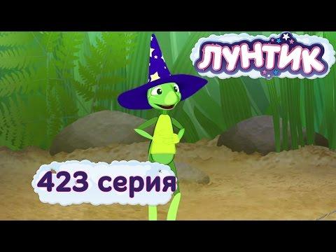 Лунтик - 423 серия. Могущественный Кузя