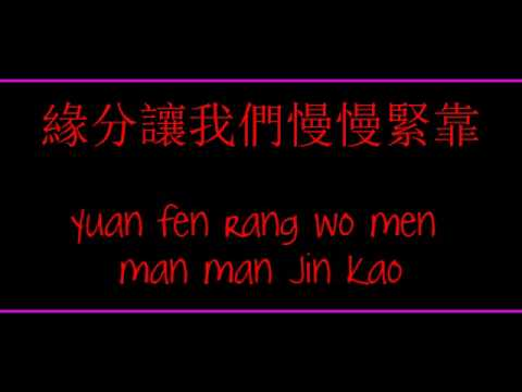 JJ Lin- Xiao Jiu Wo (Little Dimples) ft. Charlene Choi Lyrics